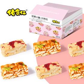 佬食仁酸奶沙琪玛300g/箱  约12枚 居家生活办公休闲零食