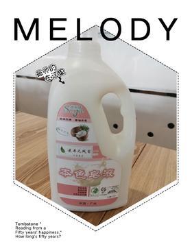 丝丽洁本色皂液2公斤