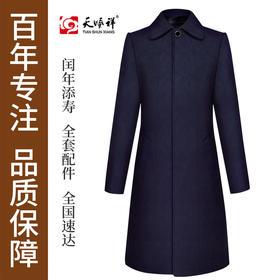 天寿系列-女西装