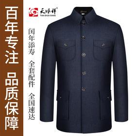 天寿系列-中山装(蓝灰)