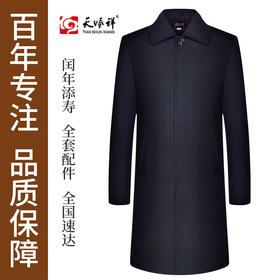 天福系列-中山装(藏蓝)