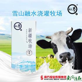 【珠三角包邮】认养新疆牧场纯牛乳  200ml*12支 /箱  3箱/份(次日到货)
