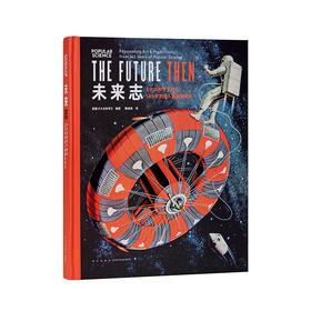《未来志》大众科学杂志145 年间的迷人插画和科学预言 那些已被时间证明了的未来图景 读库视觉系