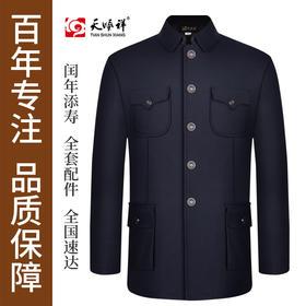 天寿系列-中山装(藏蓝)
