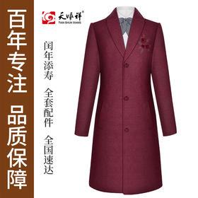 天寿系列-女西服(紫红)