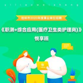 【合集】桂林市2020年度事业单位招聘《职测+综合应用(医疗卫生类)》悦享班