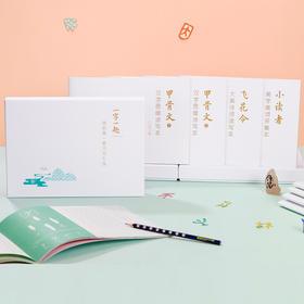 一字一趣全4册我的第一套书写礼盒甲骨文汉字思维本小读者飞花令