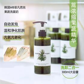 洗颜神器 给肌肤排毒的果蔬洗面乳·韩国菲凡芭丝绿果蔬精华泡泡洁面卸妆二合一300ml 温和清洁