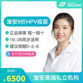 【预售】江苏淮安9价HPV疫苗接种预约代订服务