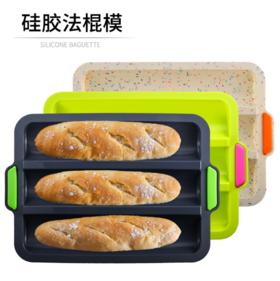 【烘焙工具】法棍模具 三格法棒烤盘法式不粘面包模蛋糕烤盘硅胶模具 烘焙工具