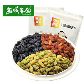 【西域果园】三彩葡萄干300g*2袋