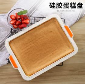 【蛋糕模具】硅胶蛋糕模长方形布朗尼蛋糕模具烤箱专用多功能硅胶模具烘焙烤盘