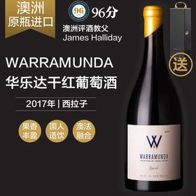 W酒庄华乐达Warramunda 西拉干红葡萄酒2017Syrah750ml/支澳洲进口国内发货