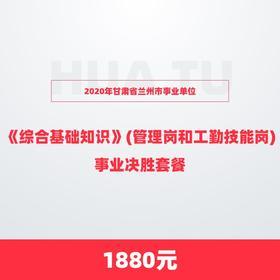2020年甘肃省兰州市事业单位考试《综合基础知识》(管理岗和工勤技能岗)事业决胜套餐