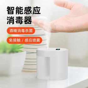 智能感应消毒器自动感应皂液