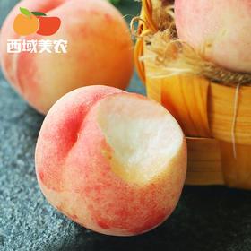 水蜜桃5斤装(净4.8+)(西域美农)
