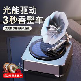 【买一送三】zhuanshu车载太阳能仿古唱片机香薰高雅持久淡香氛除味香膏