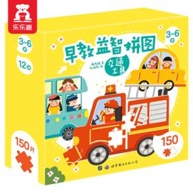 傲游猫-早教益智拼图(交通工具)原价:58