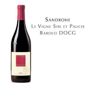 绅洛酒庄乐维尼思波碧西斯, 巴洛洛DOCG Sandrone Le Vigne Sibi et Paucis, Barolo DOCG