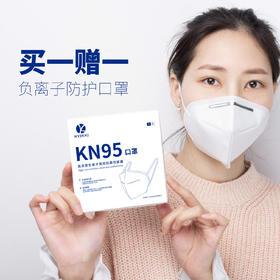 【现货秒发 顺丰包邮 】【买一送一 实发2盒】KN95防护级别口罩 康源负离子口罩 四层防护 非一次性普通口罩 舒适透气 5个一盒装