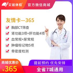 2020友情卡——365体检套餐(男女通用,超值钜惠单人套餐)