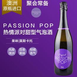 派对热情Passion Pop果味甜型气泡酒紫色2015年750毫升/瓶