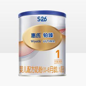 惠氏铂臻婴儿配方奶粉800g 瑞士原装进口