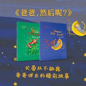 《爸爸,然后呢?》共2册,爸爸讲给孩子的睡前故事,读小库3-6岁