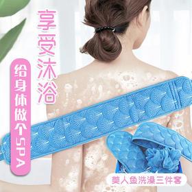 【搓澡就像做SPA】含洋甘菊提取物 抑jun抑螨整理剂 立体鱼鳞设计 亲肤柔和 深层洁净 美人鱼澡巾三件套