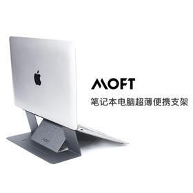 【隐形设计 创意办公】MOFT可粘贴式电脑/手机支架 多角度可站立平板笔记本电脑支架 轻薄隐形便携易收纳 办公室咖啡厅图书馆 舒适办公学习