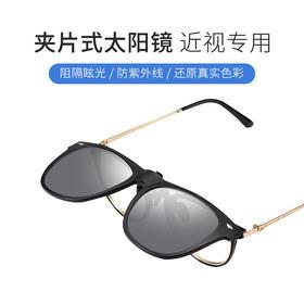 Healbud墨镜夹片钓鱼开车驾驶用近视男女款偏光防紫外线太阳眼镜