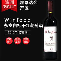 【热销单品】Winfood 永富白标赤霞珠干红葡萄酒 Cabernet Sauvignon750ml/支澳洲进口国内发货