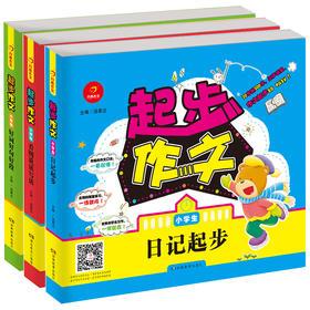 【开心图书】小学生起步作文全3册 好词好段+看图说话+日记起步