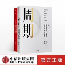 【包邮】周期+投资最重要的事 霍华德马克斯(套装共2册) 中信出版社图书
