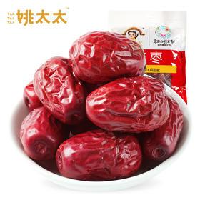 【守正专属】姚太太灰枣454g*1袋包装核小肉厚特产包邮非和田大枣零食