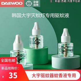 大宇驱蚊器蚊香液专用