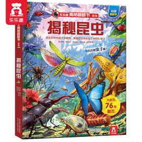 乐乐趣揭秘翻翻书系列第六辑 揭秘昆虫 原价68.8