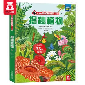 乐乐趣揭秘翻翻书系列第六辑 揭秘植物 原价68.8