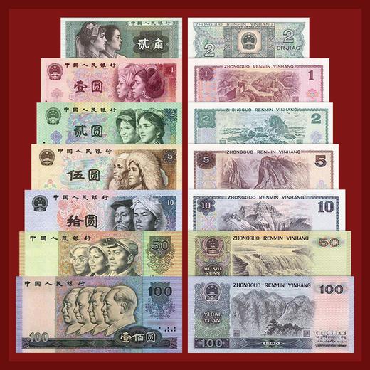 【四版币】第四套人民币小全珍藏册(尾四同) 商品图1
