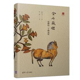 金石藏礼:汉碑的二十种风骨