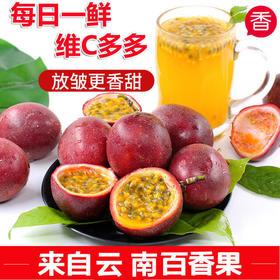 云南紫香百香果 酸甜爽口 汁多肉满  果香浓烈 新鲜当季现摘现发