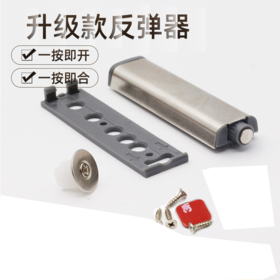 150032金属反弹器(联系客服享受专属价)