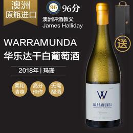 W酒庄华乐达Warramunda 玛珊干白葡萄酒Mansanne 750ml/支 澳洲进口国内发货