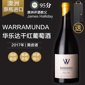 W酒庄华乐达Warramunda 黑皮诺干红葡萄酒2017Pinot Noir750ml/支澳洲进口国内发货
