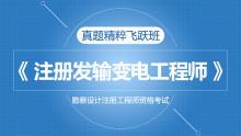 2020注册电气工程师(发输变电)全程班+2021年VIP班