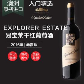 易宝莱Explorer Estate 赤霞珠干红葡萄酒Shiraz 750ml/支澳洲进口国内发货