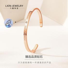 【爆款】六鑫珠宝官方唯爱钻石手镯