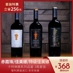 【3瓶套装】智利进口红酒 卡特琳娜赤霞珠/佳美娜/特级珍藏佳美娜 (尙世酒业)