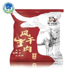 新疆扶贫风干牛肉100g*10袋