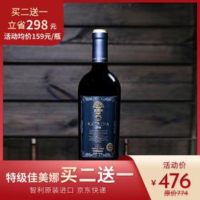 【买二送一】智利进口红酒 卡特琳娜特级珍藏佳美娜干红葡萄酒 (尙世酒业)